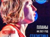 Наш журнал «Борцы Сибири»